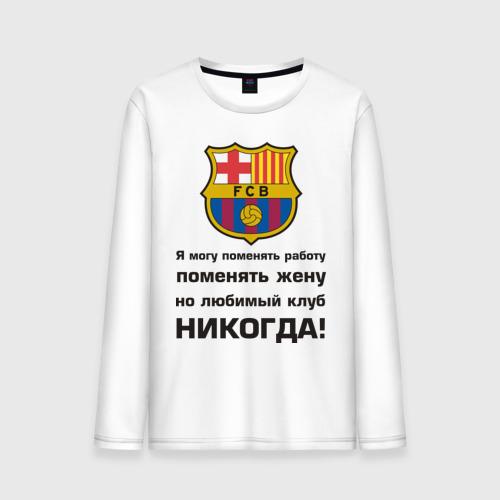 Мужской лонгслив хлопок Любимый клуб - Барселона