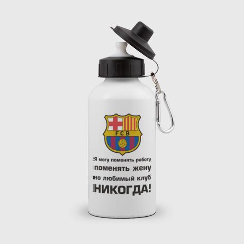 Бутылка спортивная Любимый клуб - Барселона