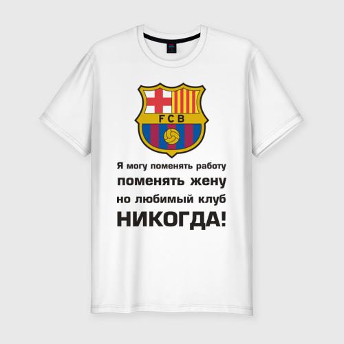 Мужская футболка хлопок Slim Любимый клуб - Барселона