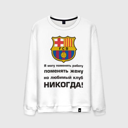 Мужской свитшот хлопок Любимый клуб - Барселона