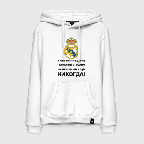 Мужская толстовка хлопок Любимый клуб - Real Madrid