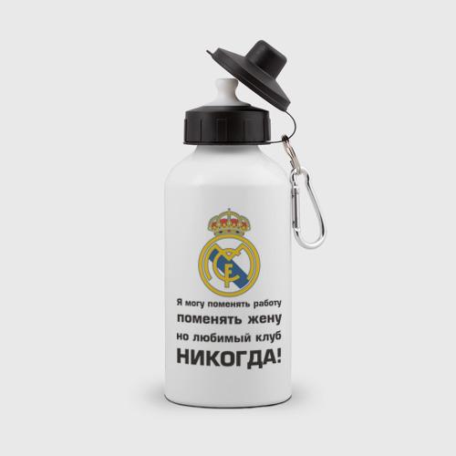 Бутылка спортивная Любимый клуб - Real Madrid