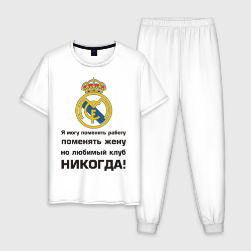 Мужская пижама хлопок Любимый клуб - Real Madrid