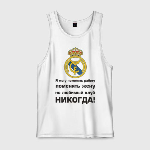 Мужская майка хлопок Любимый клуб - Real Madrid