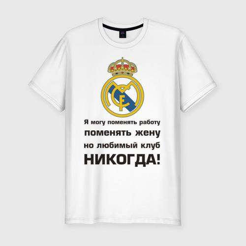 Мужская футболка хлопок Slim Любимый клуб - Real Madrid