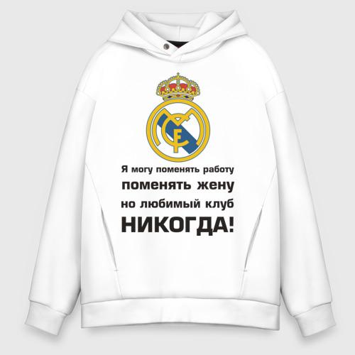 Мужское худи Oversize хлопок Любимый клуб - Real Madrid