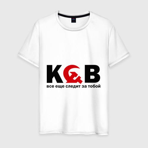 Мужская футболка хлопок КГБ — все еще следит за тобой