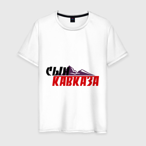 Мужская футболка хлопок Сын Кавказа