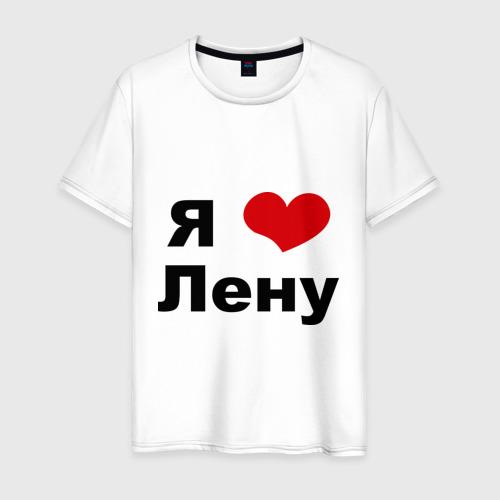 Мужская футболка хлопок Я люблю Лену