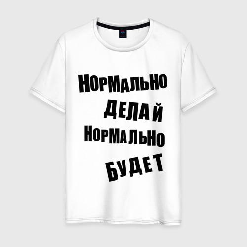 Мужская футболка хлопок Нормально делай нормально будет
