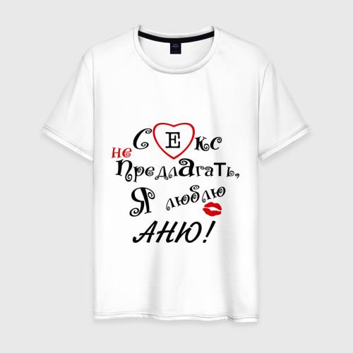 Мужская футболка хлопок Секс не предлагать люблю Аню