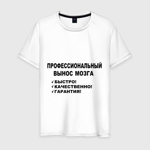 Мужская футболка хлопок Вынос мозга.