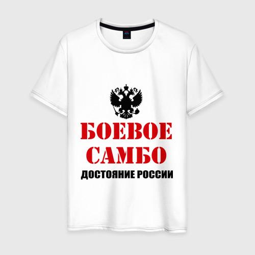 Мужская футболка хлопок Боевое самбо России (2)
