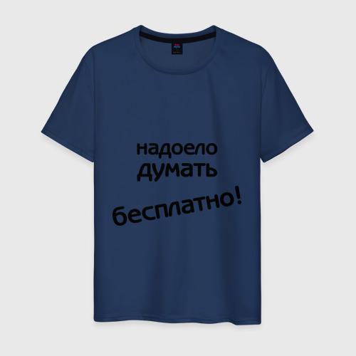 Мужская футболка хлопок Надоело думать бесплатно