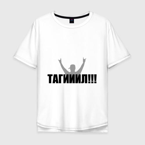 Мужская футболка хлопок Oversize Тагил