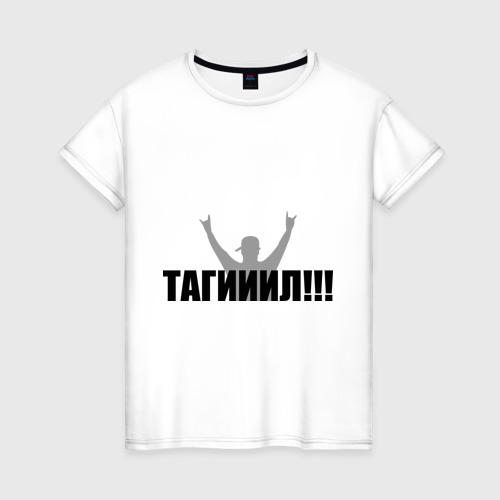 Женская футболка хлопок Тагил