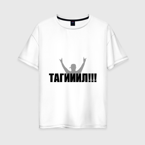 Женская футболка хлопок Oversize Тагил