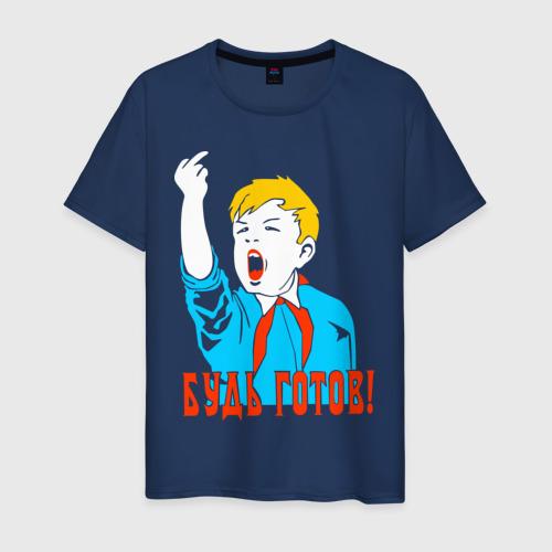 Мужская футболка хлопок Будь готов!