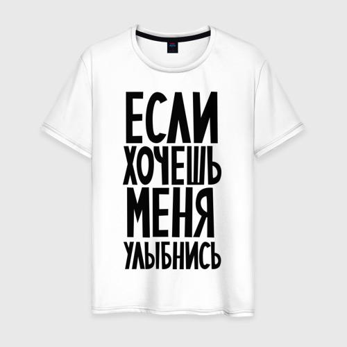 Мужская футболка хлопок Если хочешь меня улыбнись