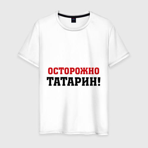 Мужская футболка хлопок Осторожно Татарин!