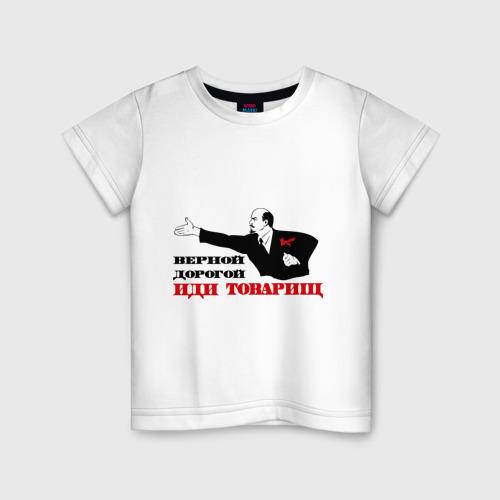 Детская футболка хлопок Верной дорогой иди, товарищ