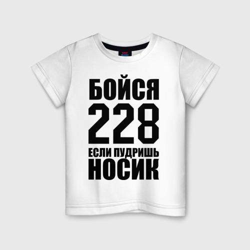 Детская футболка хлопок Бойся 228