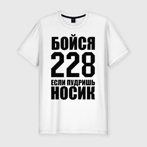 Мужская футболка хлопок Slim Бойся 228