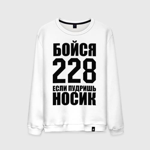 Мужской свитшот хлопок Бойся 228