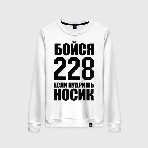 Женский свитшот хлопок Бойся 228