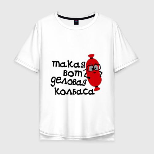 Мужская футболка хлопок Oversize Деловая колбаса