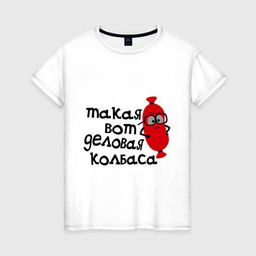 Женская футболка хлопок Деловая колбаса