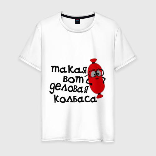 Мужская футболка хлопок Деловая колбаса