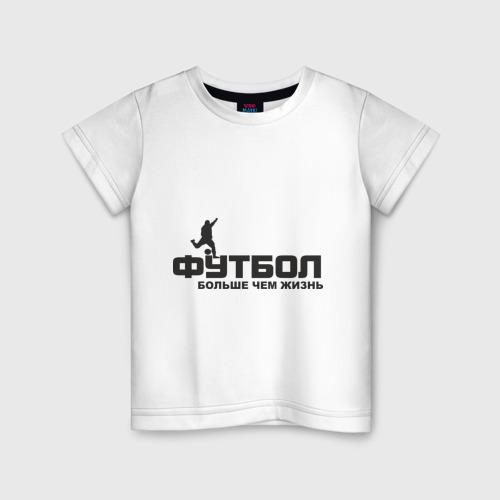 Детская футболка хлопок Футбол - жизнь