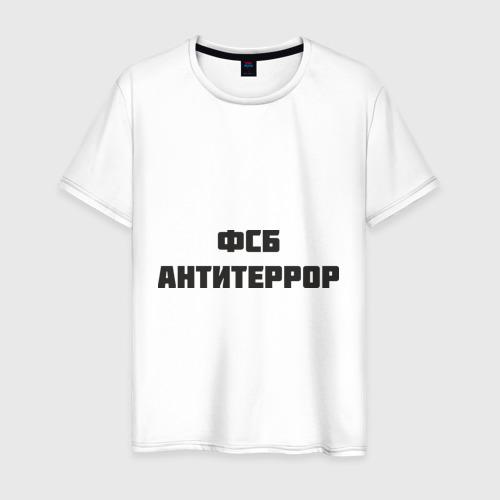 Мужская футболка хлопок ФСБ антитеррор