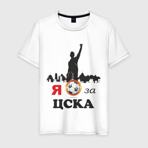 Мужская футболка хлопок За ЦСКА