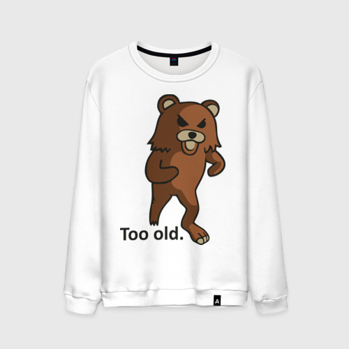 Мужской свитшот хлопок Pedobear too old