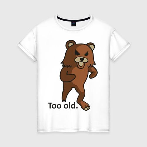 Женская футболка хлопок Pedobear too old