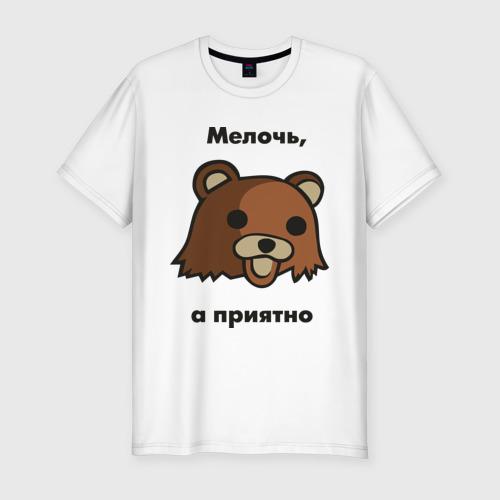 Мужская футболка хлопок Slim Мелочь а приятно
