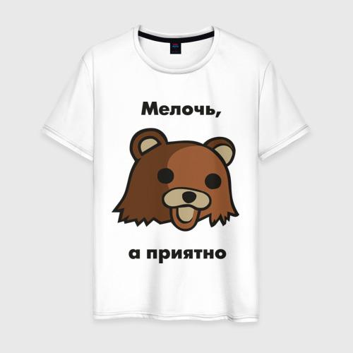 Мужская футболка хлопок Мелочь а приятно