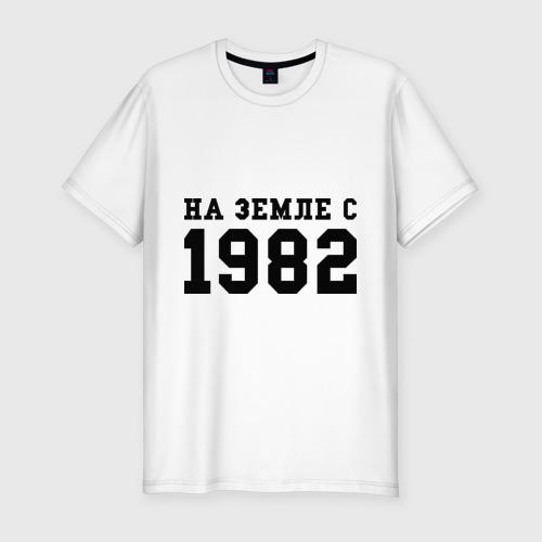 Мужская футболка хлопок Slim На Земле с 1982
