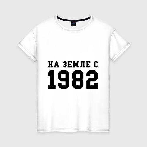 Женская футболка хлопок На Земле с 1982