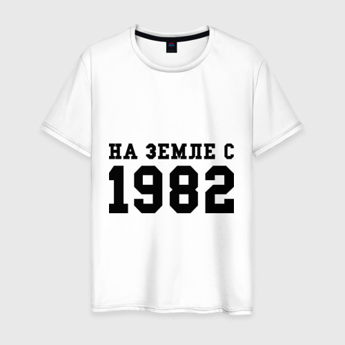Мужская футболка хлопок На Земле с 1982