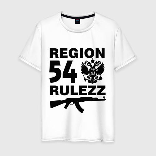 Мужская футболка хлопок Регион 54 рулит (Новосибирская обл)