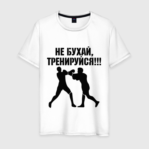 Мужская футболка хлопок Не бухайте!