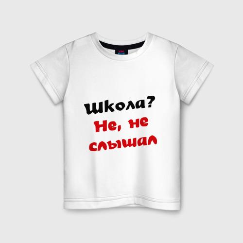 Детская футболка хлопок Школа? не, не слышал