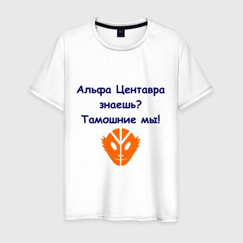 Мужская футболка хлопок Альфа Центавра знаешь? Тамошние мы!
