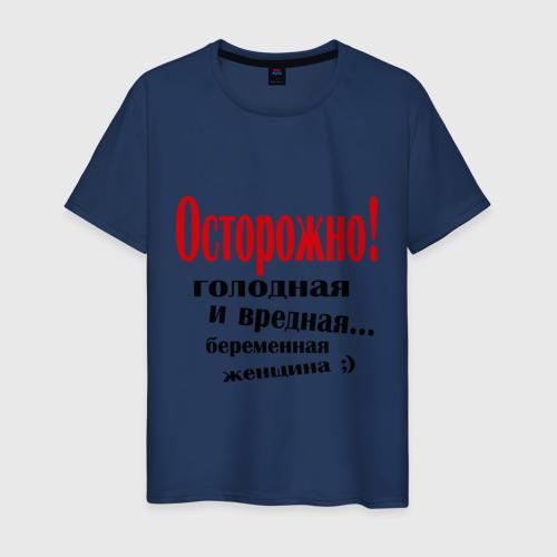 Мужская футболка хлопок Осторожно! Беременная женщина