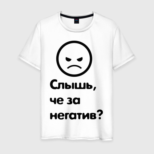 Мужская футболка хлопок Че за негатив