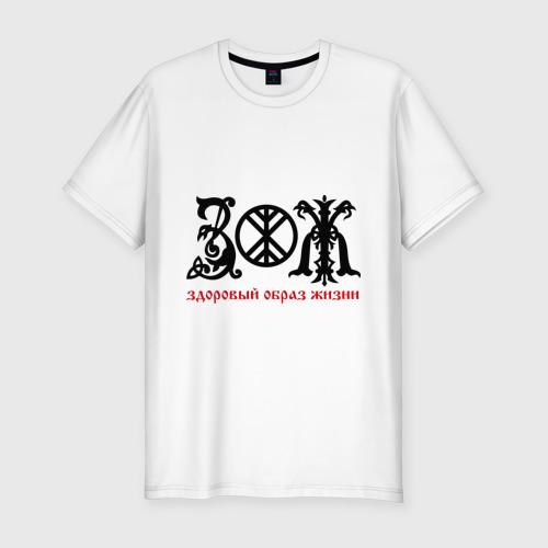 Мужская футболка хлопок Slim Здоровый образ жизни (ЗОЖ) (2)