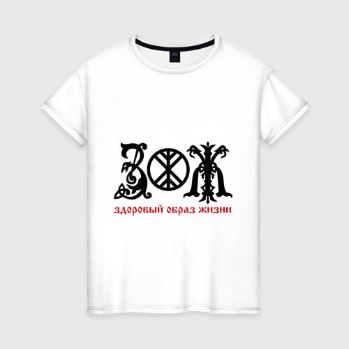 Женская футболка хлопок Здоровый образ жизни (ЗОЖ) (2)